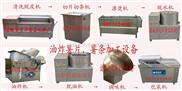 油炸紅薯片設備|薯條加工機械 油炸紅薯條設備