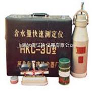 HKC-30土壤含水率快速测定仪特点