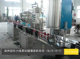 GL12-12-1易拉罐灌装生产线