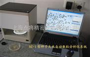 SC-I型种子大米自动数粒分析仪系统