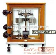 上海雷韵专业生产机械天平,价格实惠,使用广泛,TG628A机械分析天平