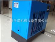 供应艾可盛2.5立方冷冻式干燥机/艾可盛冷干机/干燥机维修安装