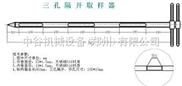 郑州医药取样器|郑州药粉取样器|药液取样器】-中谷机械设备(郑州)有限公司