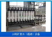 矿泉水生产设备-生产矿泉水的设备