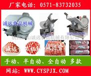 银川羊肉卷切片机,新疆肥牛切片机价格,乌鲁木齐羊肉切片机厂家