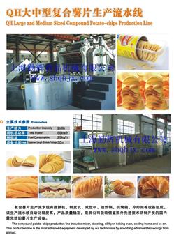 复合薯片生产线