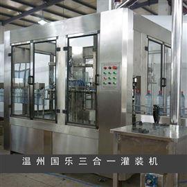 纯净水生产线三合一灌装机