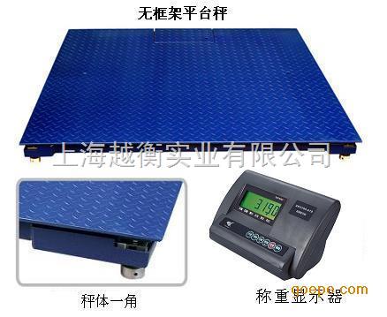 上海电子地泵秤,平台秤厂家,平台电子称价格
