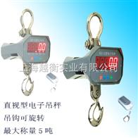 ocs上海电子吊秤)吊称厂家,电子吊磅生产