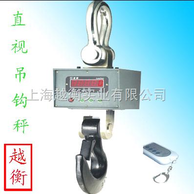 上海挂钩秤,挂磅秤厂家,电子挂秤生产