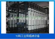 矿泉水生产线全套设备山东川一出售