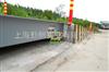 SCS3/9m/60T电子汽车衡丨3/10m/80T电子汽车衡