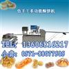 金华酥饼机 多功能酥饼机 鲜花酥饼机 浙江自动包馅酥饼成型机厂家直销