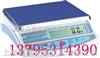 鸡西电子秤=大台面电子桌秤(计重)【JS-B】