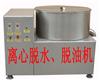 新款油炸食品脱油机(沥油机)-大洋机械