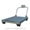 DCS-XC-D移動式電子平臺秤