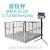 DCS-XC-H牲畜平台电子秤