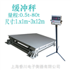 DCS-XC-K防震缓冲平台秤