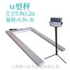 DCS-XC-Uu型平臺秤