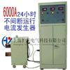 6000A长时间大电流发生器/温升试验设备