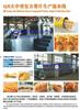 QH-600复合薯片生产线