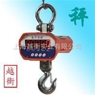 公路货站/港口称重用用什么电子吊钩秤-5吨电子吊钩秤多少钱