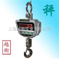 公路货站/港口称重用用什么电子吊钩秤-75吨电子吊钩秤多少钱