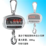 电子吊钩秤价格  5吨电子吊钩秤维修  10吨吊钩秤报价及性能