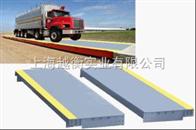 上海电子地秤【北京公路收费检测站180吨电子地秤】