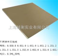 深圳2T不锈钢电子地磅 哪里有维修2吨小地磅 2T电子地上衡 